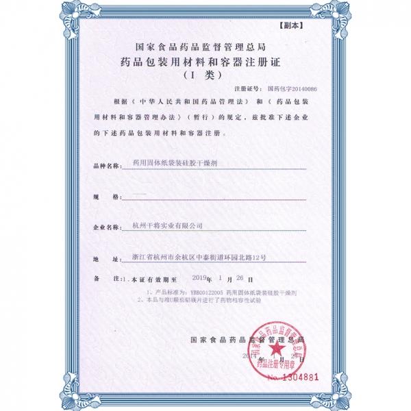 国家药监局药包材注册证