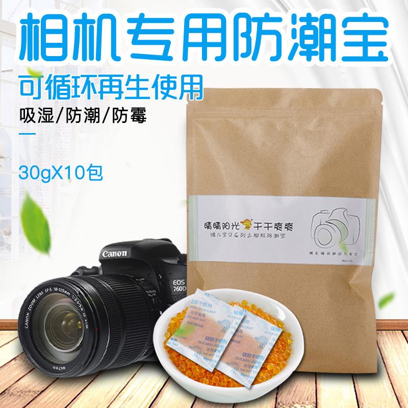 相机干燥剂