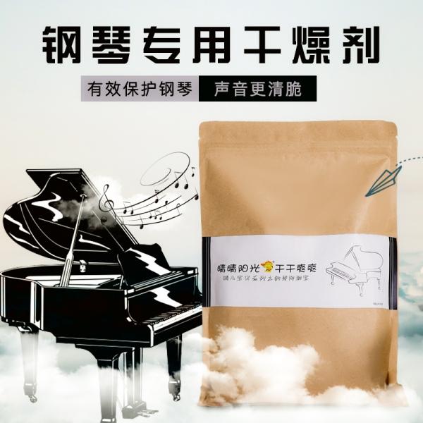 钢琴干燥剂