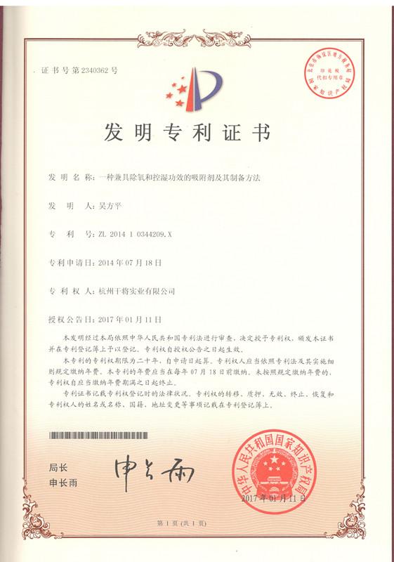 发明专利证书(一种兼具除氧和控湿功效的吸附剂及其制备方法)_副本.jpg