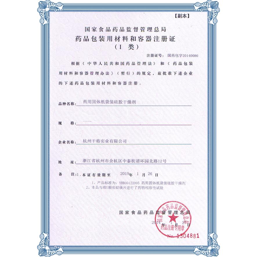 国家药监局药包材注册
