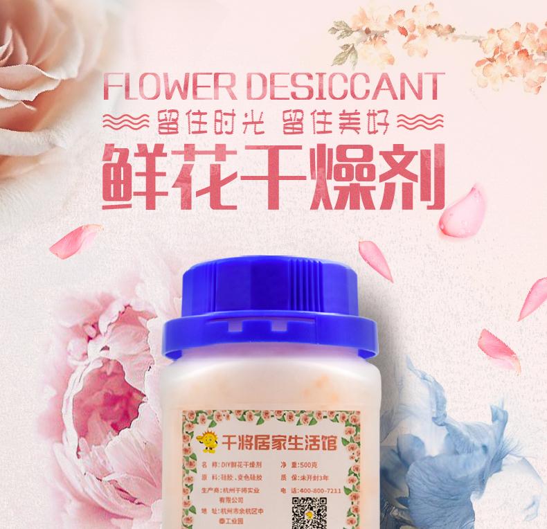 花干燥剂_01.jpg