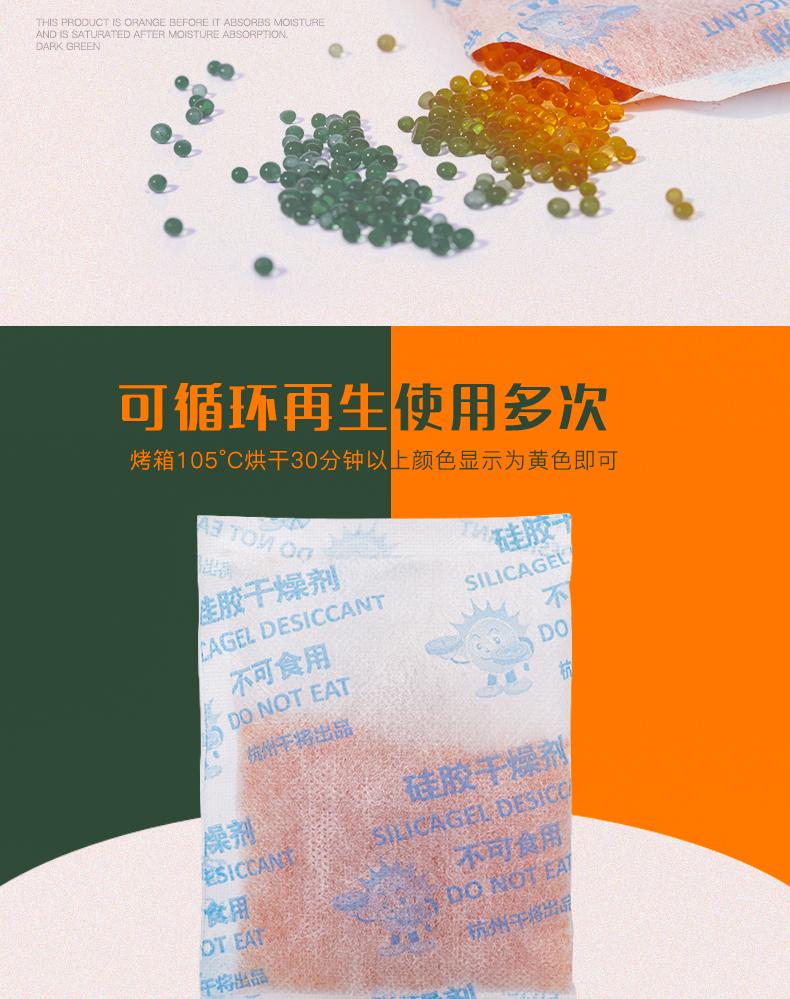硅胶干燥剂_05.jpg