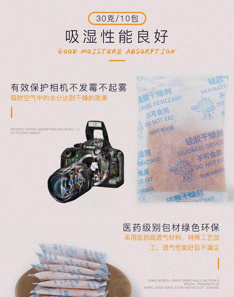 硅胶干燥剂_03.jpg